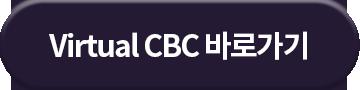 virtual cbc 바로가기
